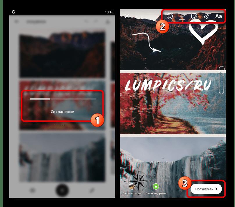 Процесс публикации истории из Unfold в приложении Instagram