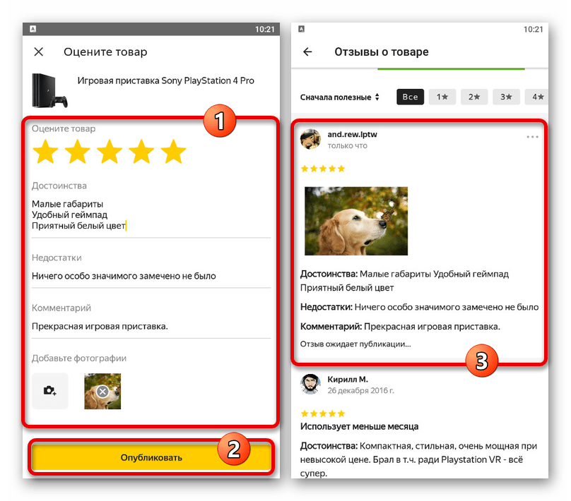 Процесс публикации нового отзыва в приложении Яндекс.Маркета