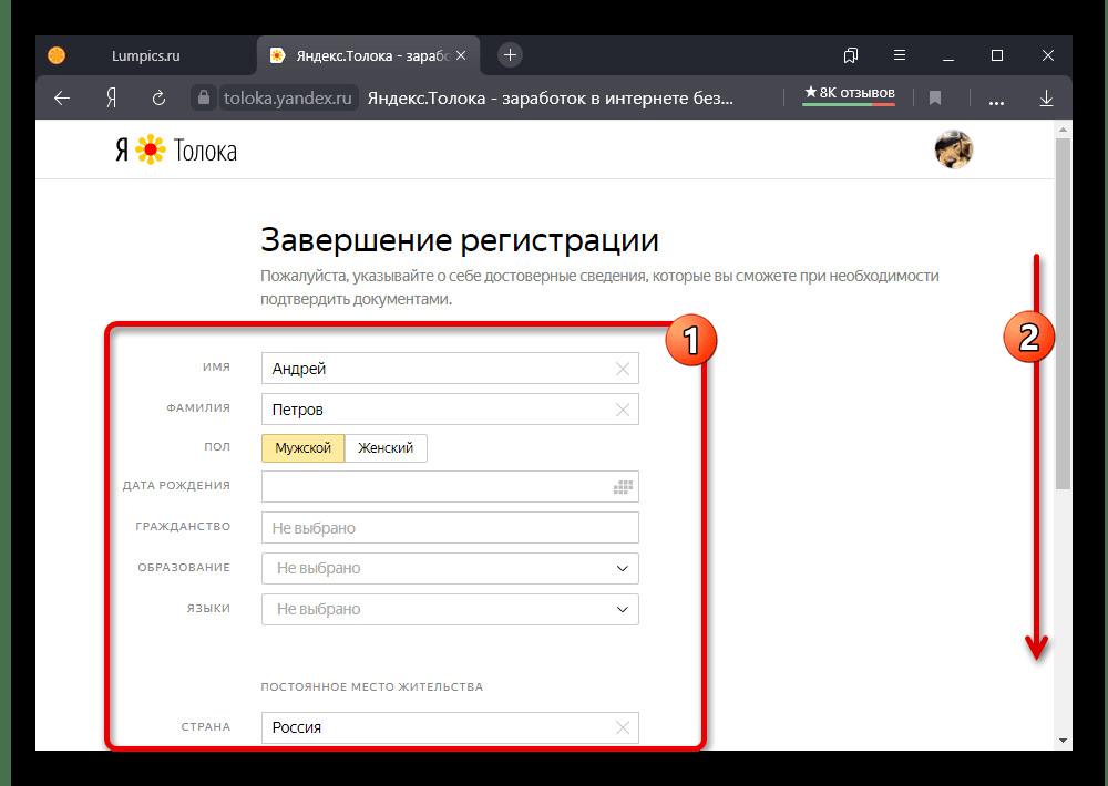 Процесс регистрации учетной записи на сайте Яндекс.Толока