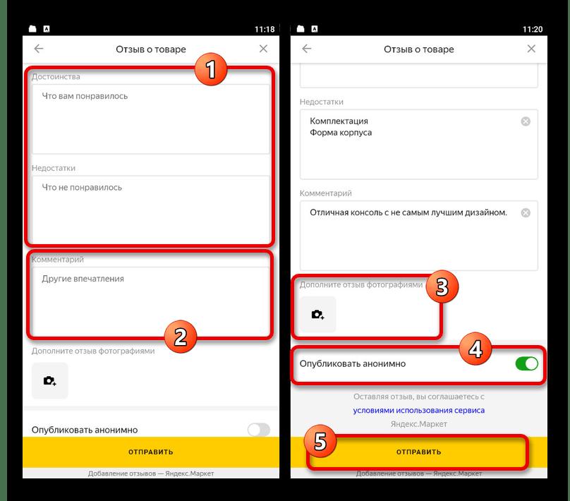 Процесс создания нового отзыва в мобильной версии Яндекс.Маркета