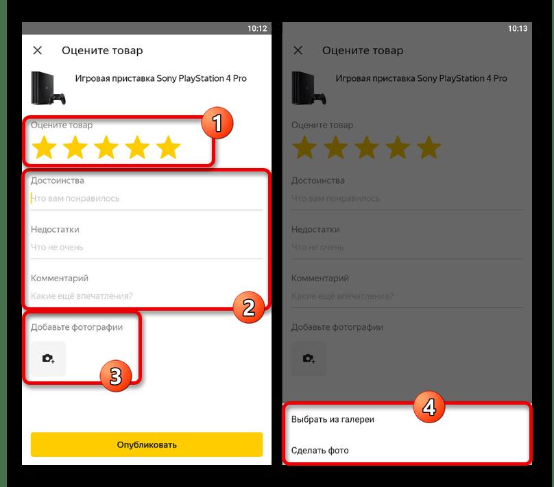 Процесс создания нового отзыва в приложении Яндекс.Маркета