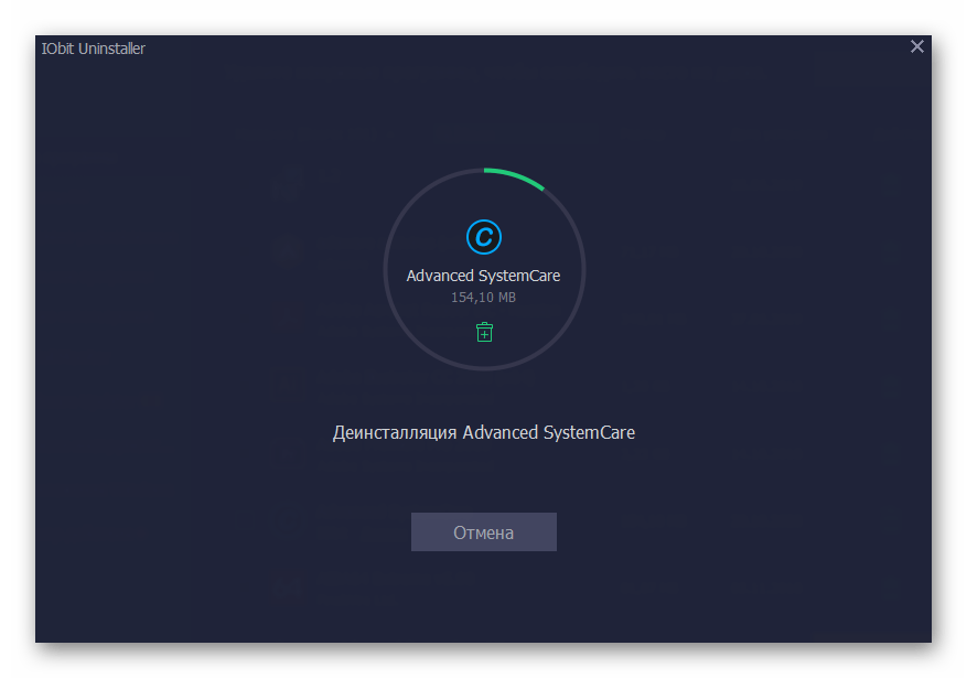 Процесс удаления программы Advanced SystemCare через IObit Uninstaller