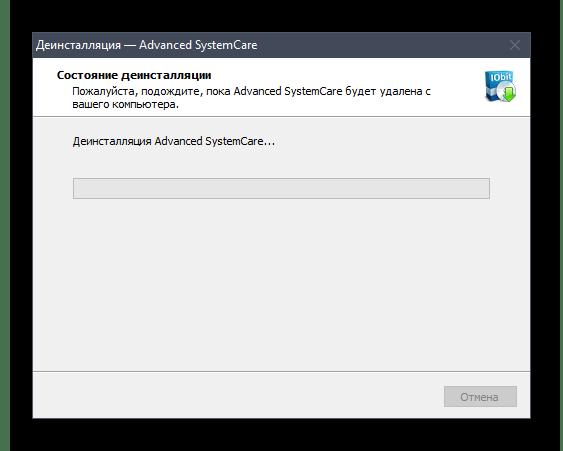 Процесс удаления программы Advanced SystemCare через меню Приложения