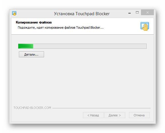 Процесс установки программы Touchpad Blocker на ПК