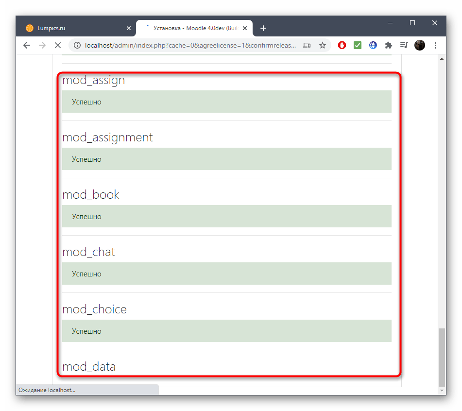 Процесс установки веб-приложения Moodle на компьютер для локального сервера