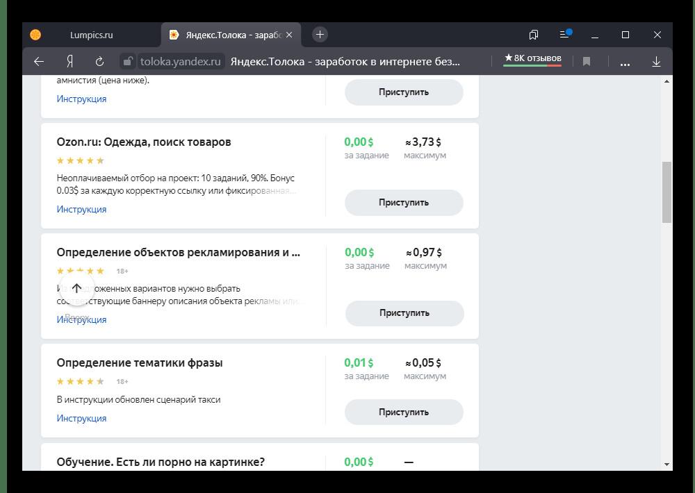 Процесс выбора задания на веб-сайте Яндекс.Толока