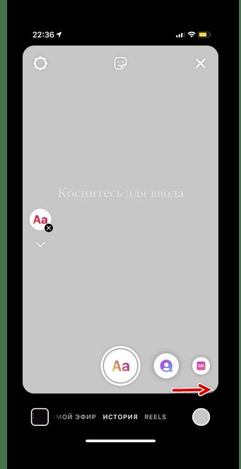 Пролистать нижнее меню для создания вопроса в мобильной версии Инстаграм