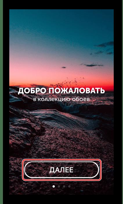 Пролистать приветственные экраны приложения Живые обои на айфон 11 для iPhone