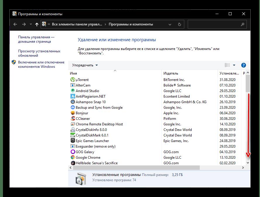 Пролистать вниз список программ в средстве Программы и компоненты в Windows 10