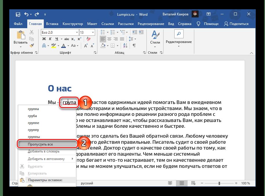 Пропустить слово, подчеркнутое красной линией, в документе Microsoft Word
