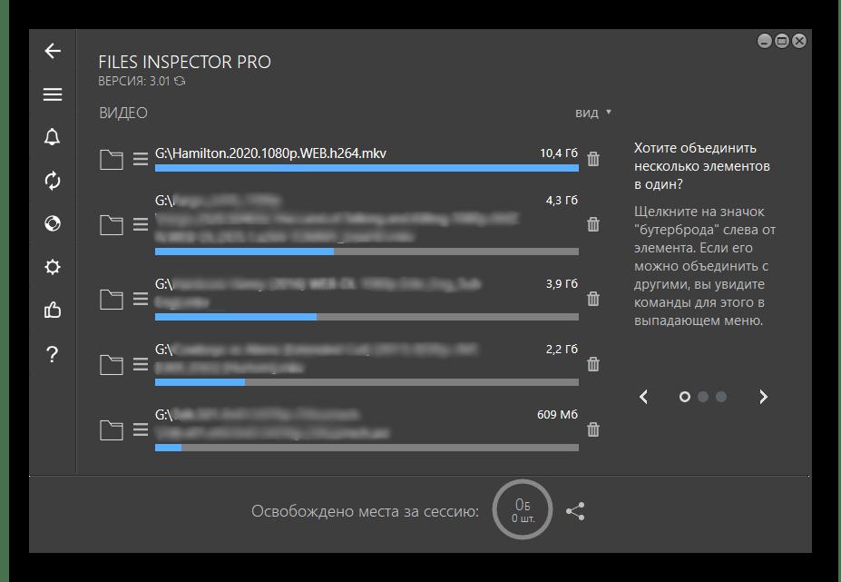 Просмотр данных о месте на диске, занимаемом видео, в программе Files Inspector для ПК
