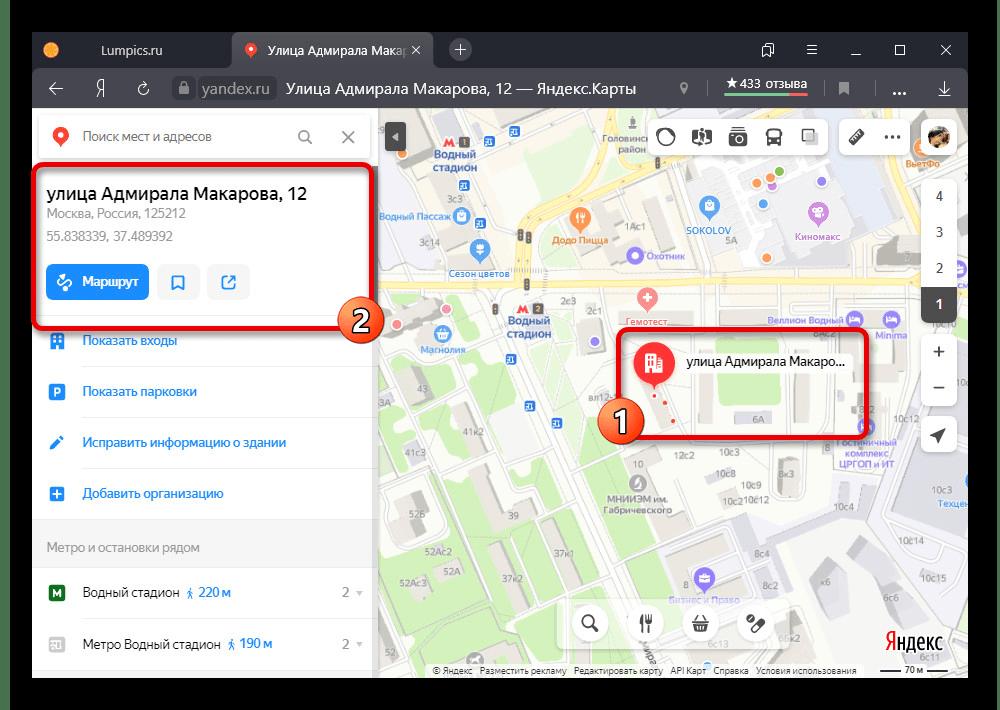 Просмотр карточки места на сайте Яндекс.Карт