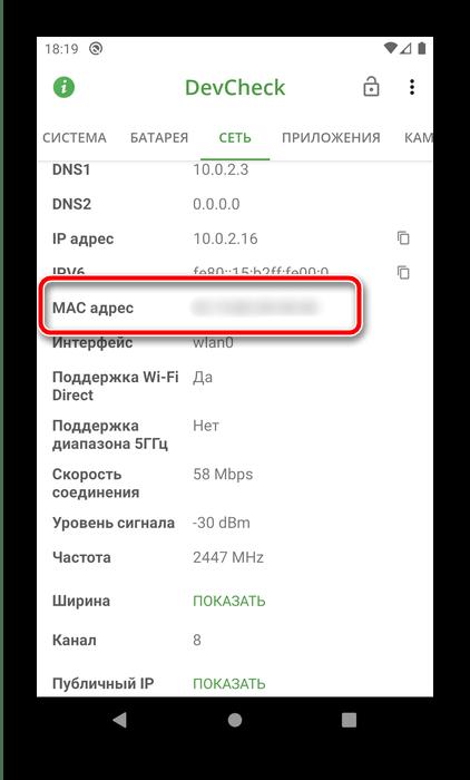 Просмотр позиции для получения MAC-адреса в Android посредством DevCheck