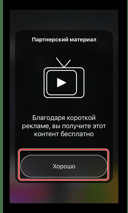 Просмотр рекламы для скачивания анимированной картинки в приложении Живые обои 4К на iPhone