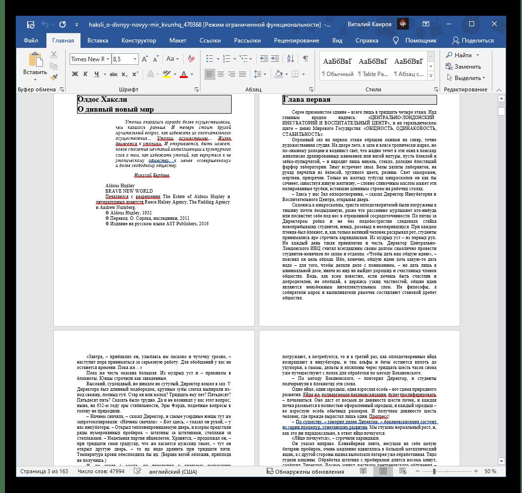 Просмотр содержимого файла формата PDF открыт в Word после преобразования в программе Adobe Acrobat Pro