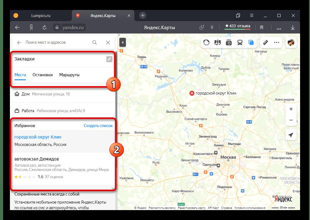 Просмотр списка закладок на сайте Яндекс.Карт