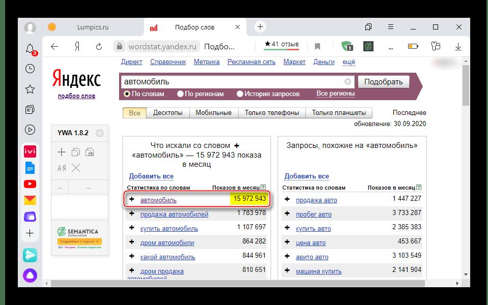 Просмотр статистики показов по поисковому запросу в Wordstat