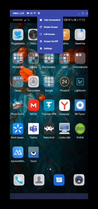 Просмотр устройства для управления Android с компьютера с помощью программы Vysor