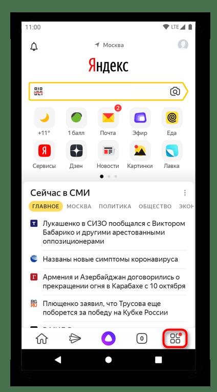 Просмотр Яндекс.Сервисов через мобильное приложение Яндекс