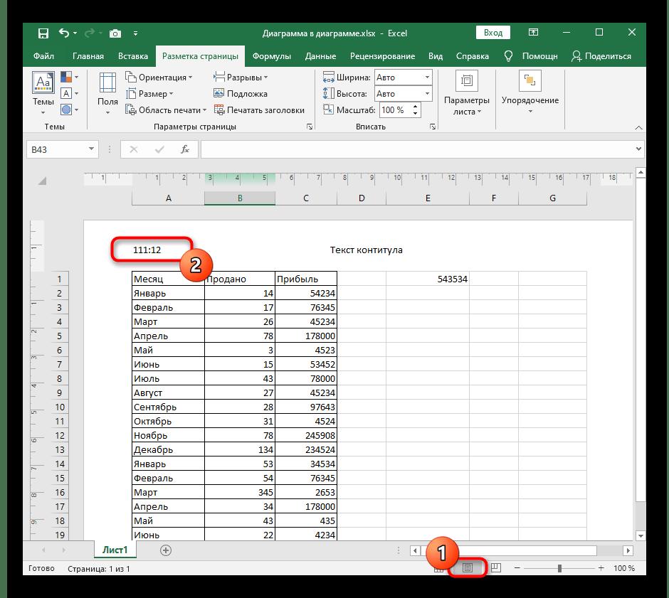 Проверка добавленных колонтитулов через меню Параметры страницы в Excel