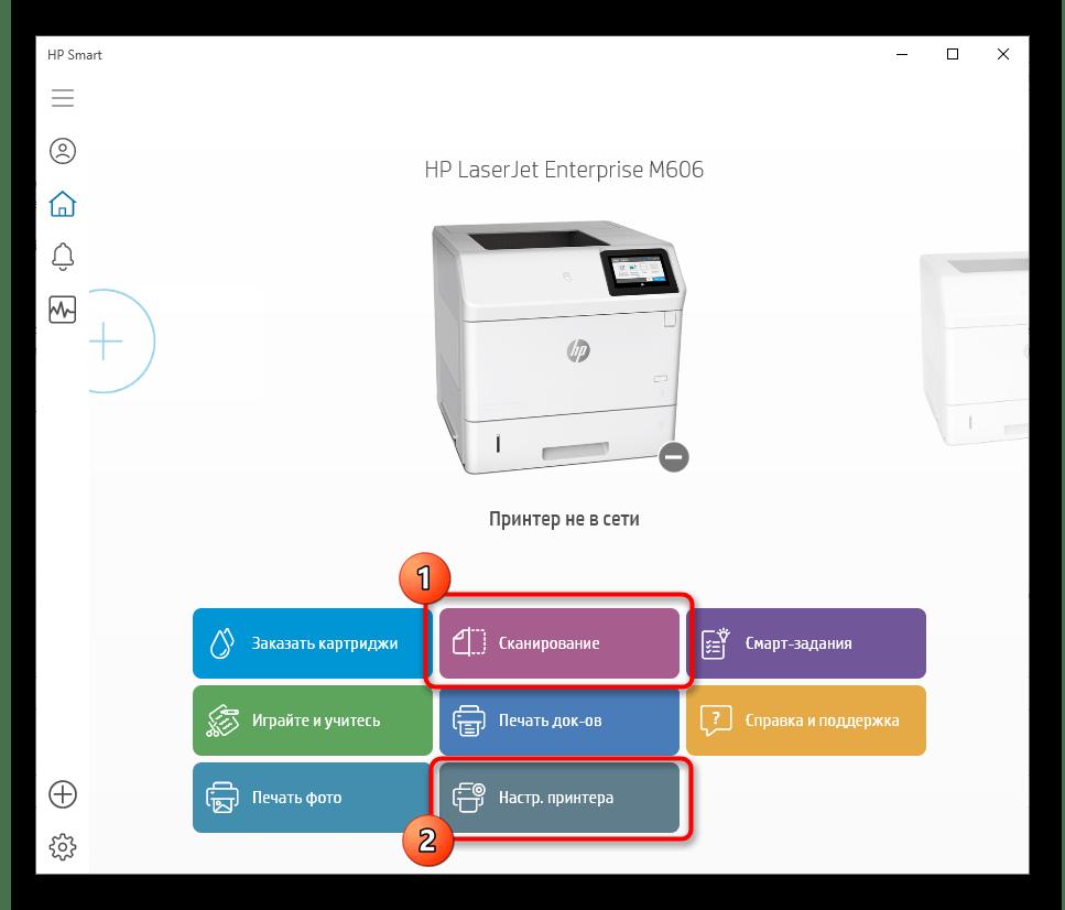 Проверка сканера принтера через фирменное приложение