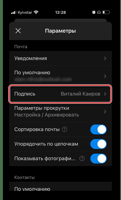 Проверка сохранения собственной подписи в настройках мобильного приложения Microsoft Outlook на iPhone и Android