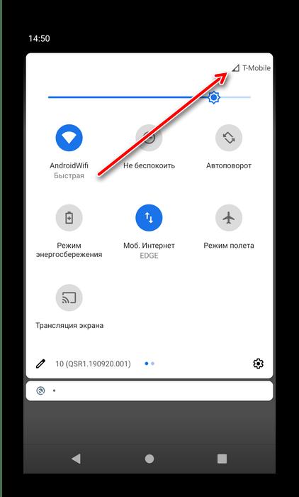 Проверка состояния интернета для устранения тормозов YouTube на Android