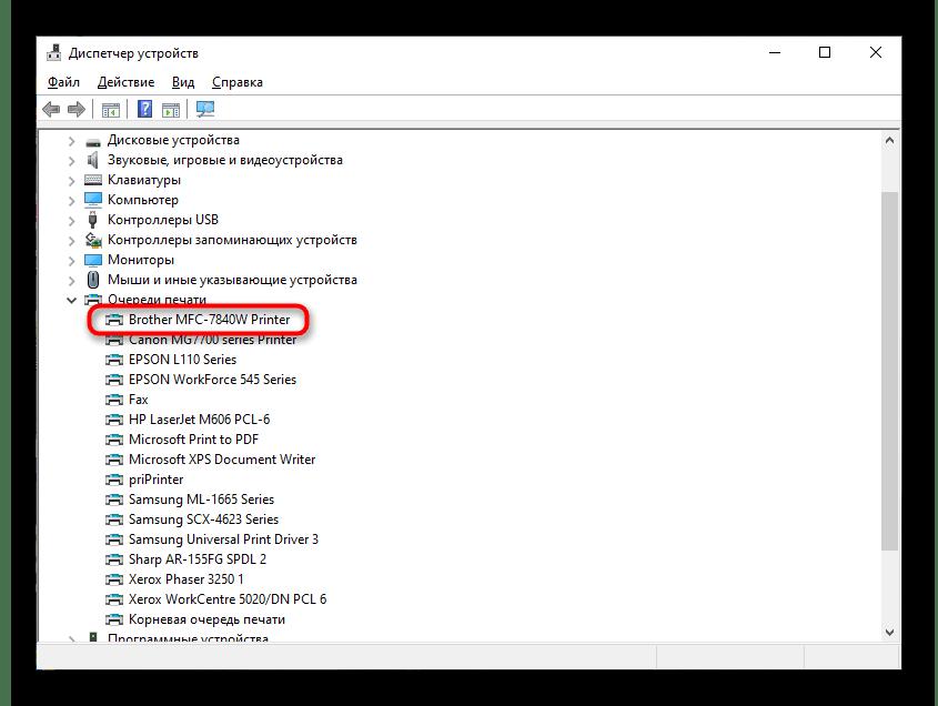 Проверка состояния принтера Brother через Диспетчер устройств