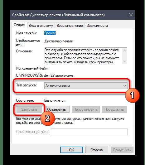 Проверка состояния службы Диспетчера печати при исправлении проблем с работой принтера в Windows 10