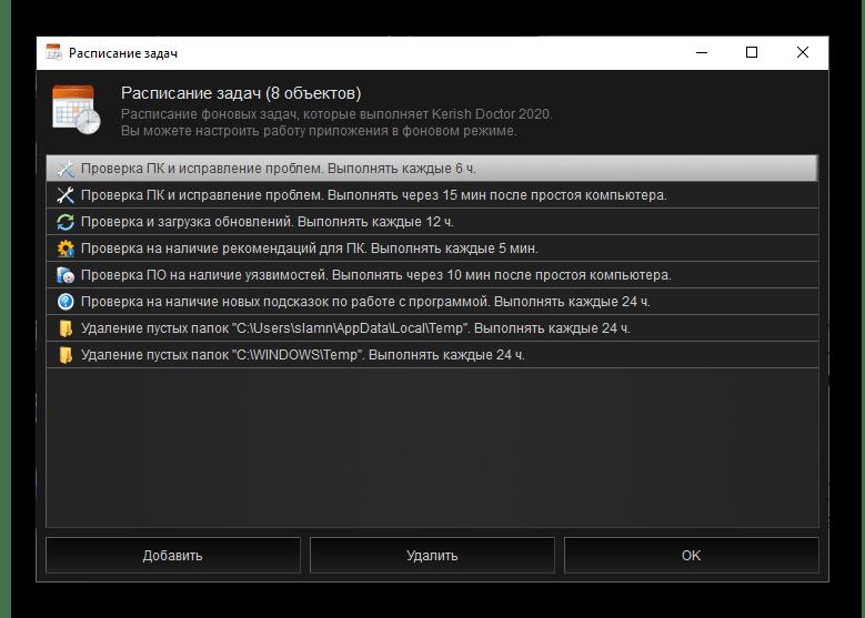 РАсписание задач в программе Kerish Doctor 2020 для Windows