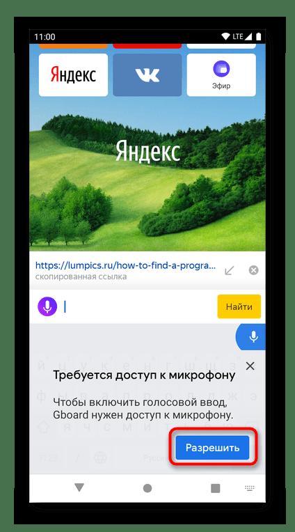Разблокировка работы голосового ввода через клавиатуру в Android