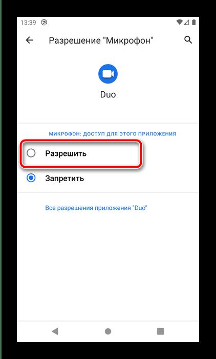 Разрешить приложению доступ для включения микрофона на Android