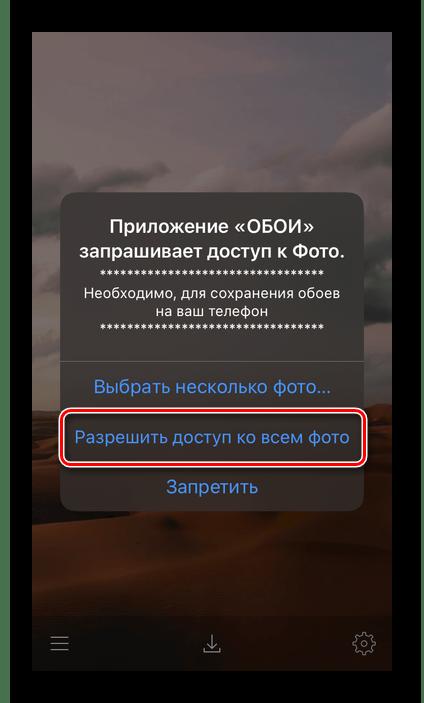 Разрешить скачивание изображения в приложении Живые обои на айфон 11 для iPhone