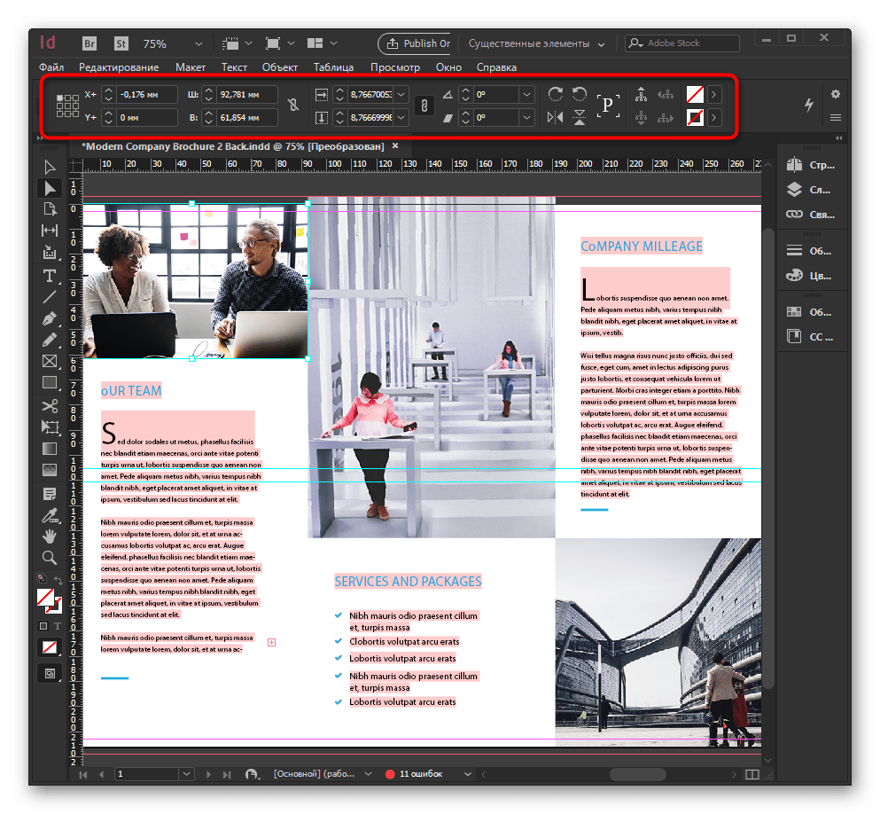 Редактирование направляющих при работе с буклетом в программе Adobe InDesign