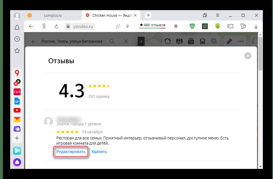 Редактирование отзыва в сервисе Яндекс Карты