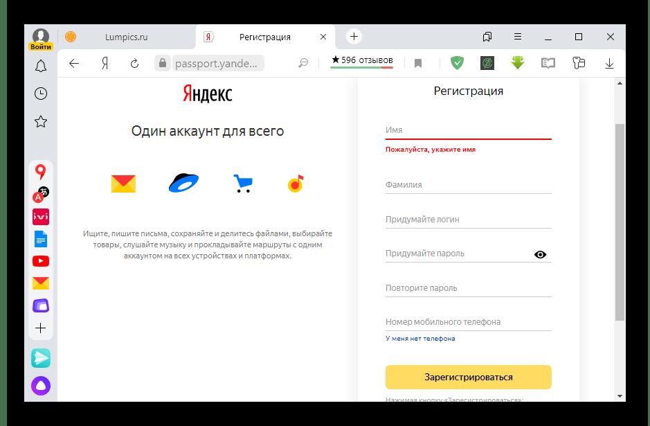 Регистрация в Яндексе