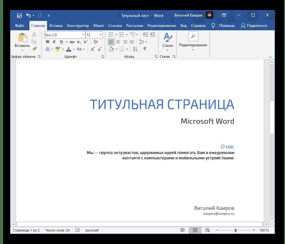 Результат использования шаблонной титульной страницы в текстовом редакторе Microsoft Word