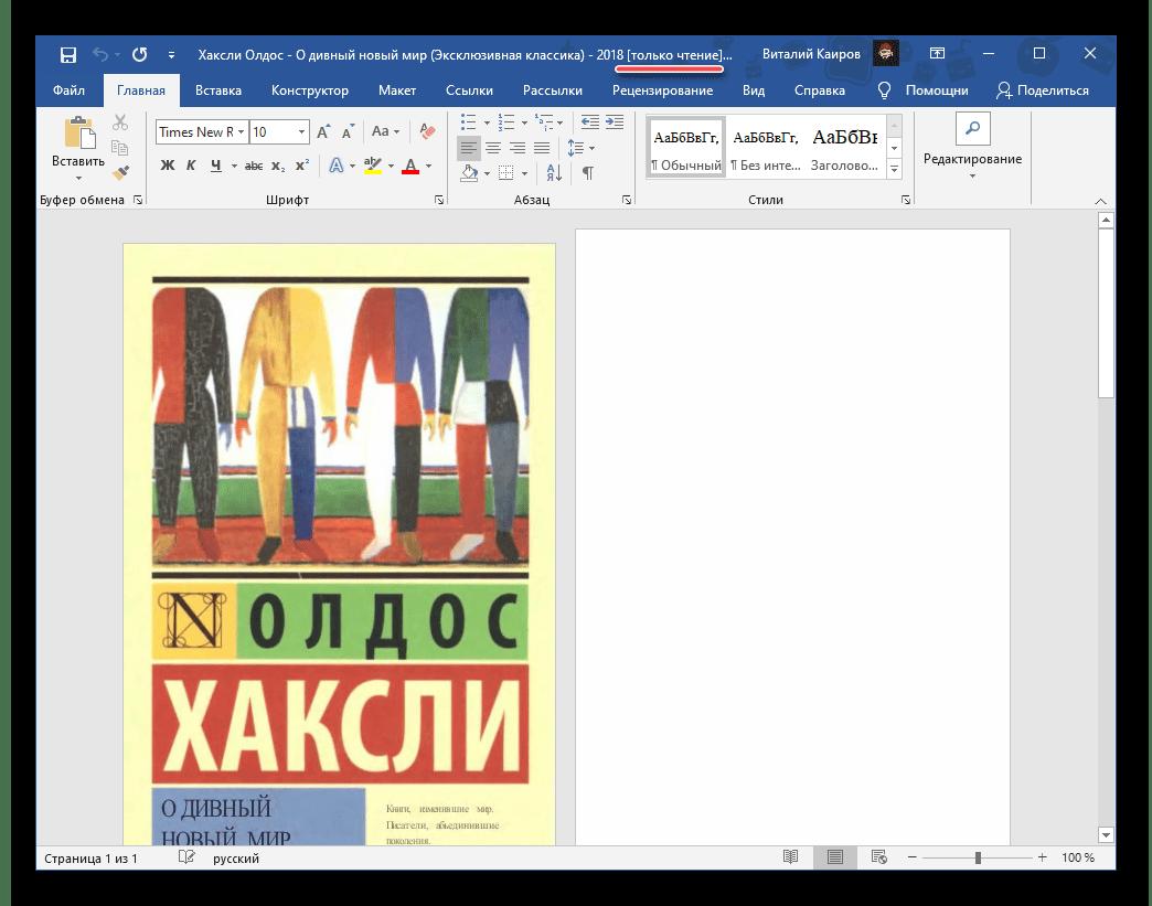 Результат преобразования файла формата PDF в текстовом редакторе Microsoft Word