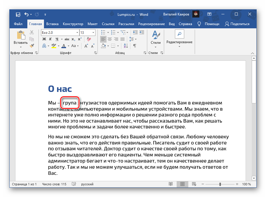 Результат удаления подчеркивания красной линией в документе Microsoft Word