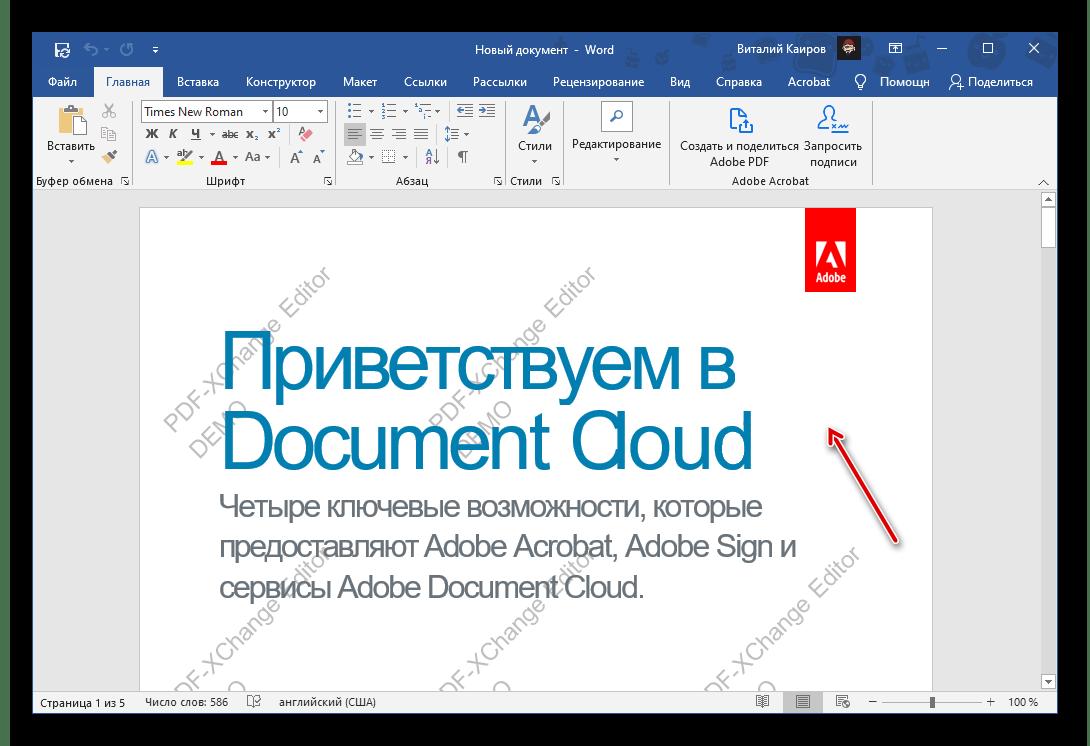Результат удаления водяного знака в программе Microsoft Word