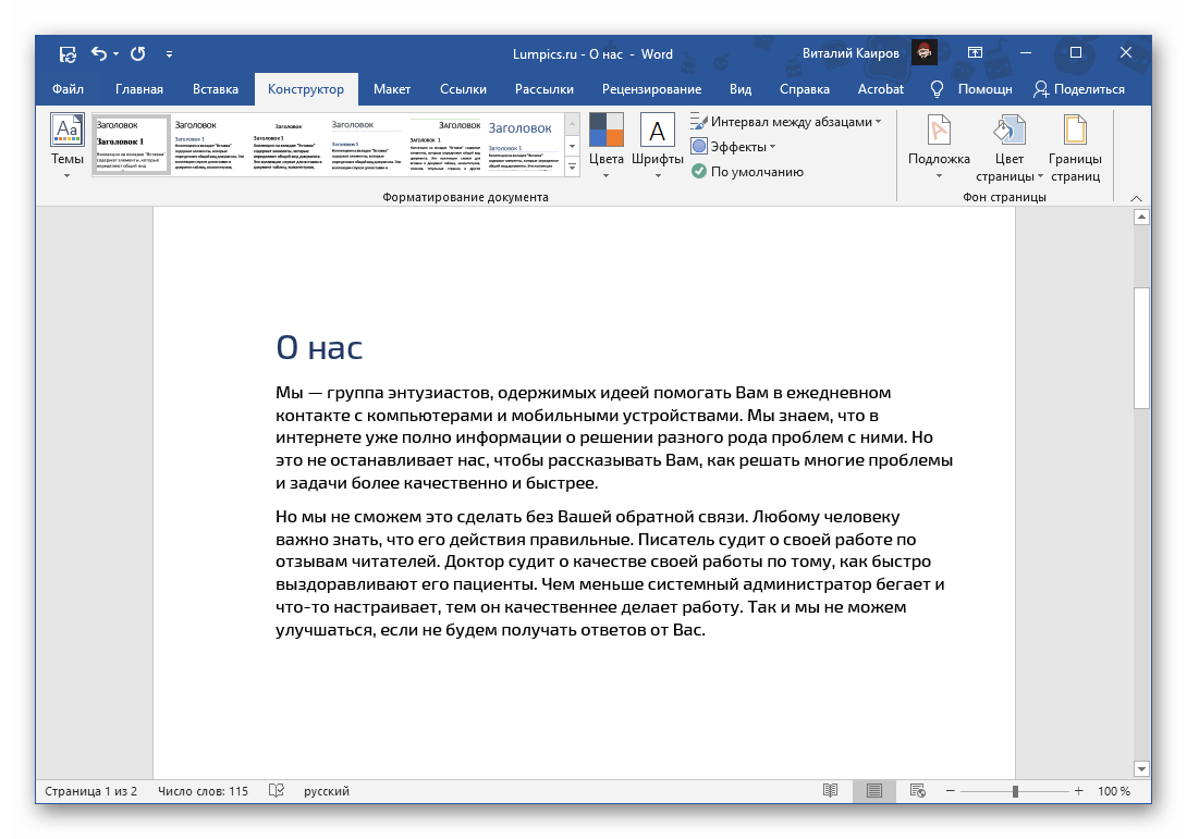 Результат удаления водяного знака в виде цвета страницы в программе Microsoft Word