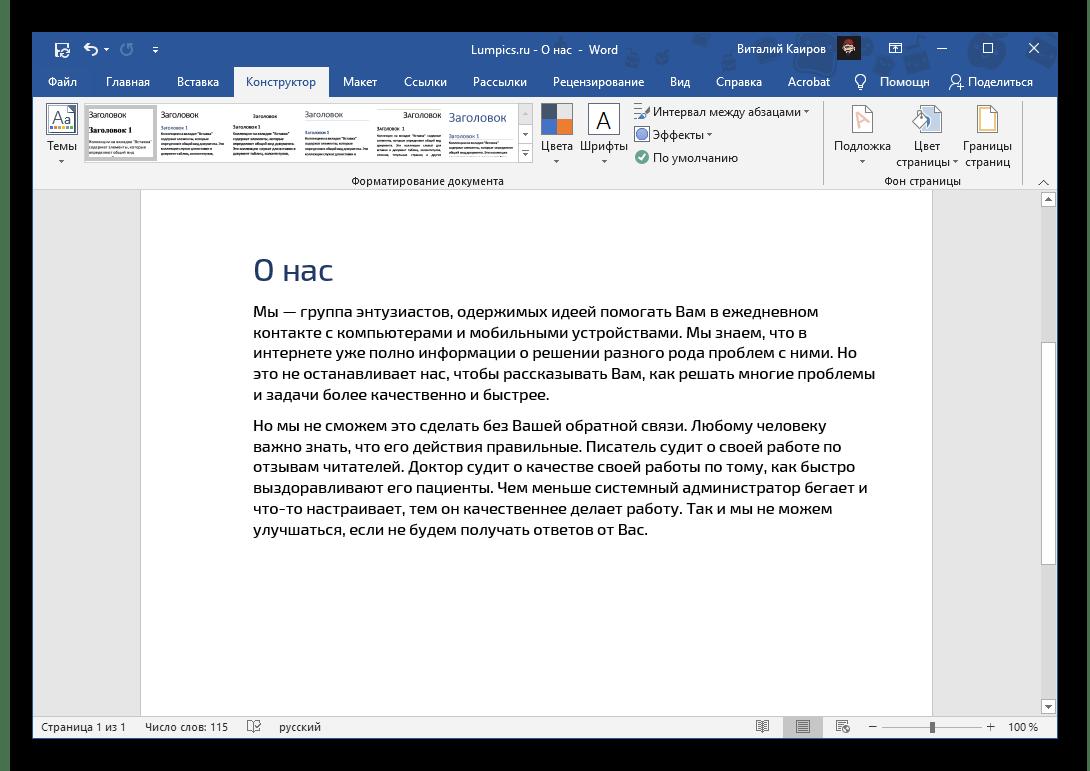 Результат удаления водяного знака в виде подложки в программе Microsoft Word