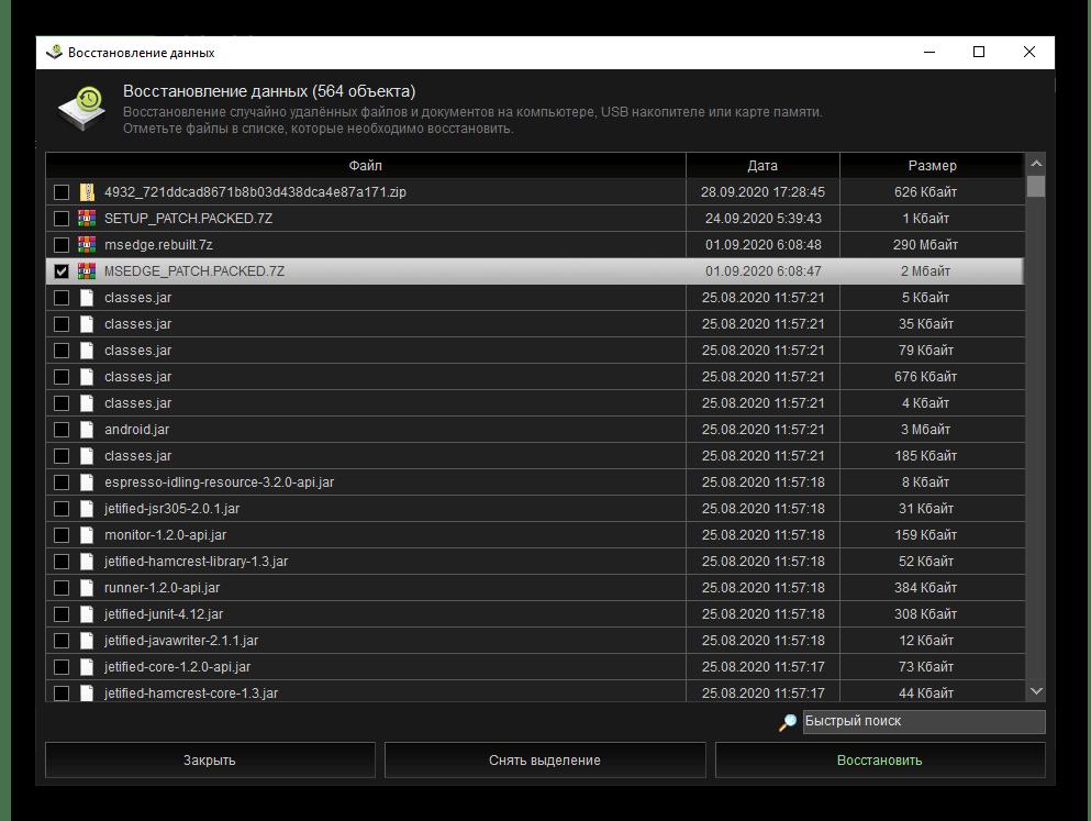 Результат восстановления данных в программе Kerish Doctor 2020 для Windows