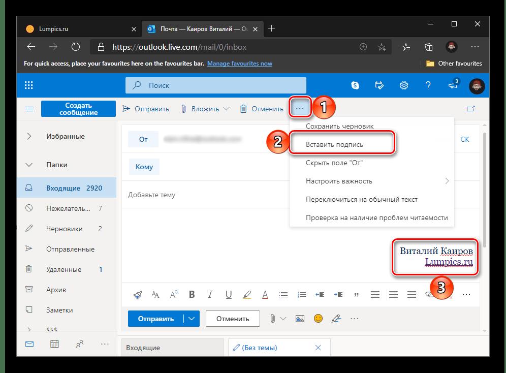 Самостоятельная вставка собственной подписи в письмо на сайте Microsoft Outlook в браузере на ПК
