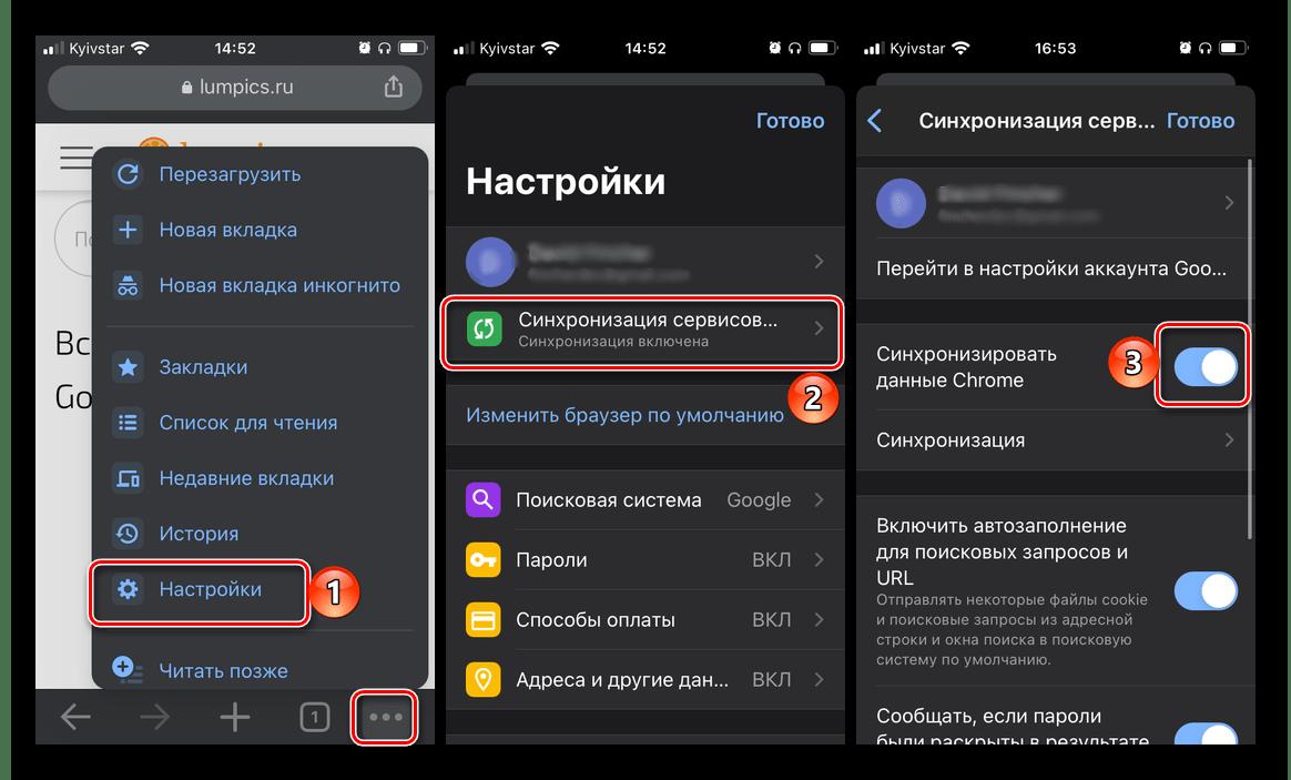 Синхронизировать данные браузера Google Chrome в мобильном приложении для iPhone и Android