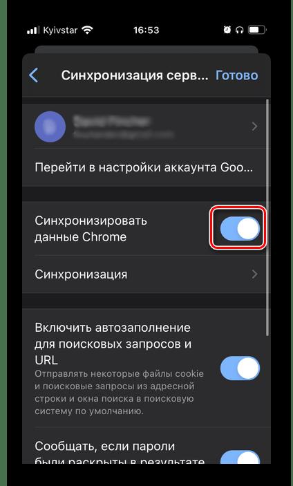 Синхронизировать данные в настройках браузера Google Chrome на телефоне iPhone и Android