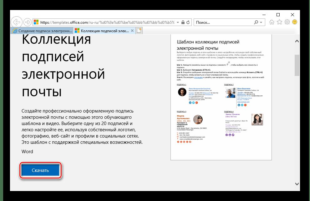 Скачать коллекцию подписей электронной почты для Microsoft Outlook на сайте в браузере