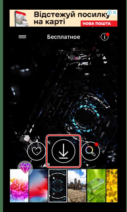 Скачивание анимированной картинки в приложении Живые обои 4К на iPhone