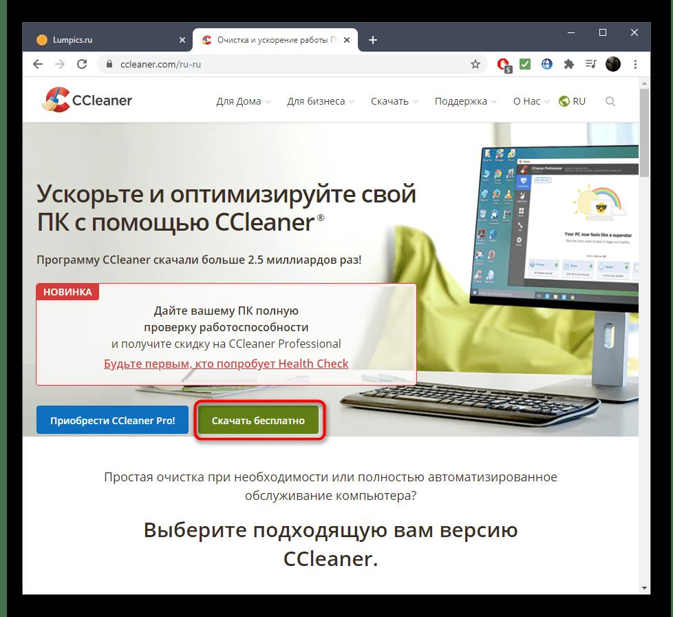 Скачивание последней версии CCleaner для установки на русском языке