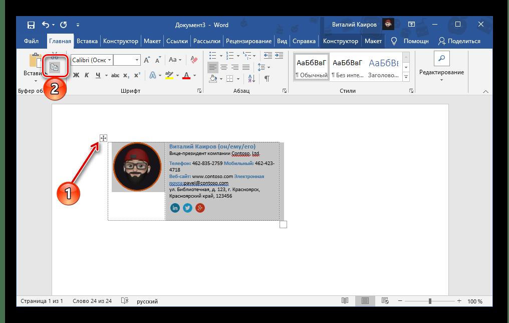 Скопировать свою визитную карточку для использования в качестве подписи в программе Microsoft Outlook для ПК